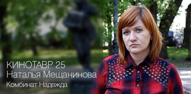 читать дальше Наталья Мещанинова о фильмах «Комбинат Надежда» и «Еще один год»
