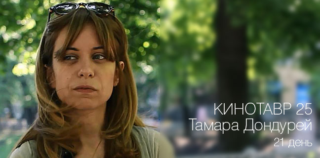 Тамара Дондурей о фильме «21 день»