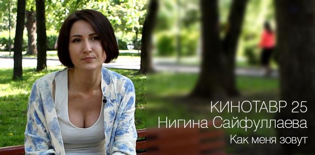 Нигина Сайфуллаева о фильме «Как меня зовут»