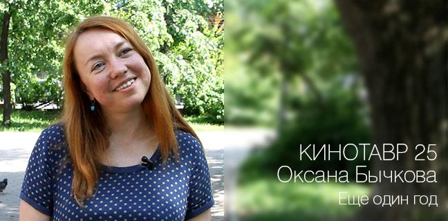 Оксана Бычкова о фильме «Еще один год»