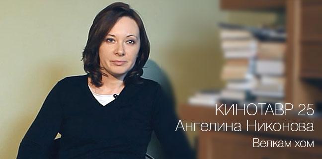 читать дальше Ангелина Никонова о фильме «Велкам хом»