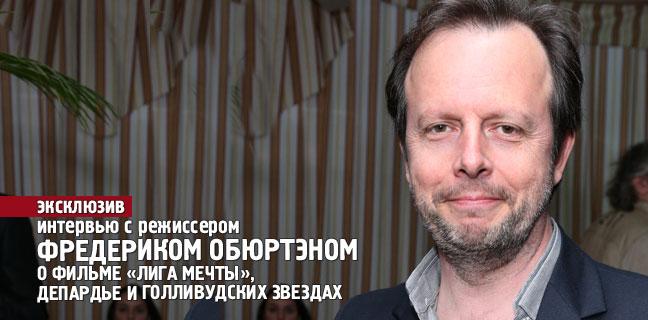 Интервью с режиссером Фредериком Обюртэном о фильме «Лига мечты»