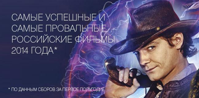 10 самых успешных и провальных российских фильмов первого полугодия 2014 года