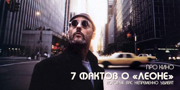 читать дальше 7 удивительных фактов о фильме «Леон»