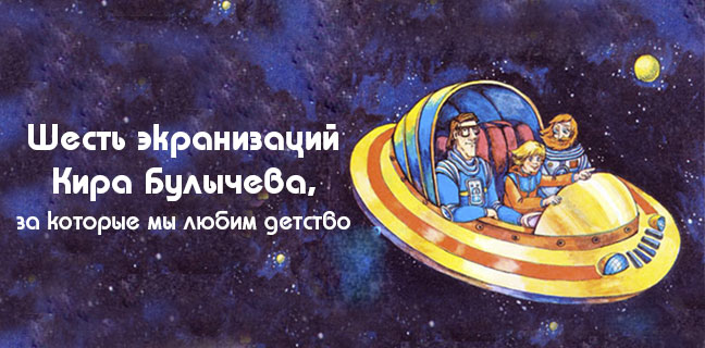 Шесть фильмов Кира Булычева, за которые мы любим детство