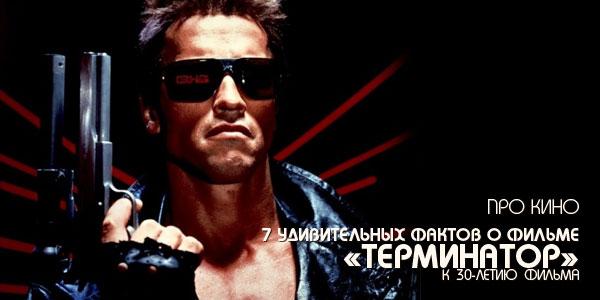 7 удивительных фактов о фильме «Терминатор»