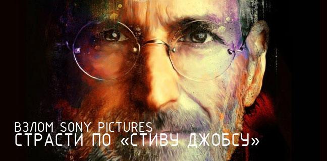 Взлом Sony Pictures: Страсти по «Стиву Джобсу»