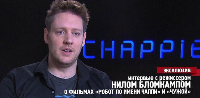 Интервью с Нилом Бломкампом о фильме «Робот по имени Чаппи»