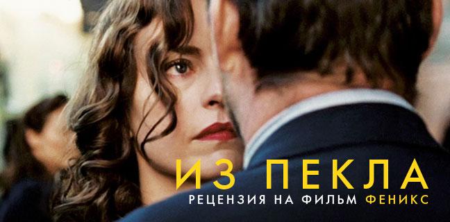 читать дальше Рецензия на фильм «Феникс»