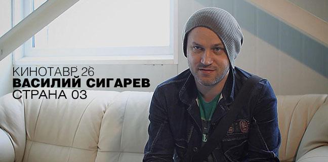 Интервью с Василием Сигаревым о фильме «Страна ОЗ»