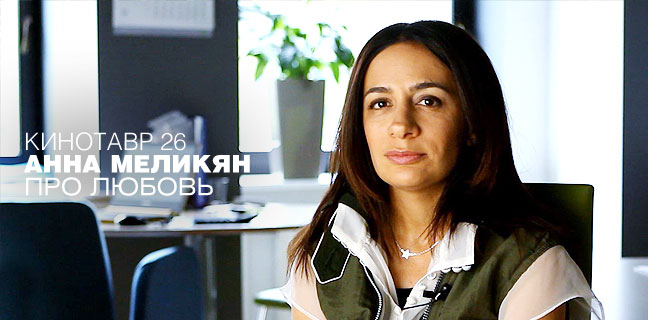 Интервью с Анной Меликян о фильме «Про Любовь»