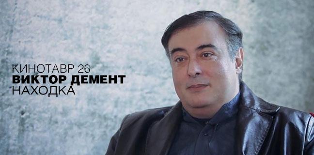 Интервью с Виктором Дементом о фильме «Находка»