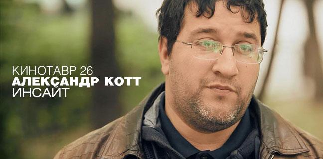Интервью с Александром Коттом о фильме «Инсайт»