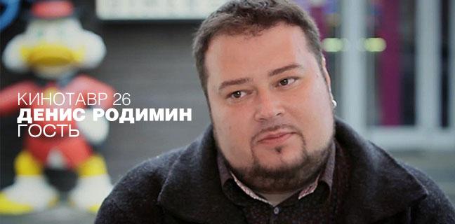 читать дальше Интервью с Денисом Родиминым о фильме «Гость»