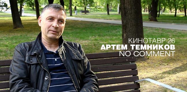 читать дальше Интервью с Артемом Темниковым о фильме «No comment»