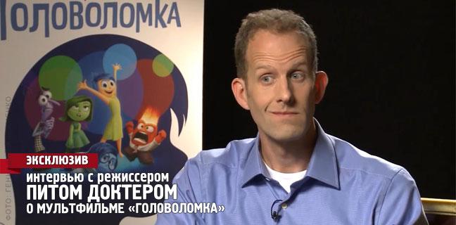 читать дальше Интервью с режиссером Питом Доктером о мультфильме «Головоломка»