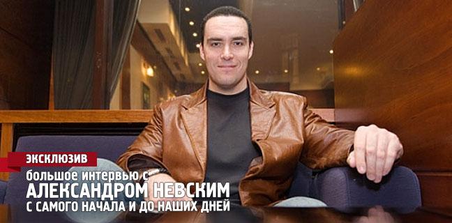 читать дальше Интервью с Александром Невским: С самого начала и до наших дней