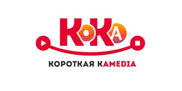Фестиваль «КОКА» продолжает прием заявок