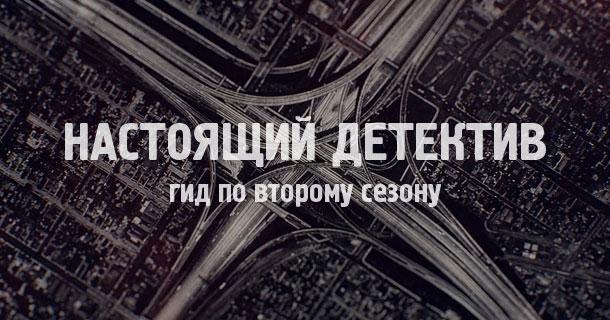 «Настоящий детектив»: гид по второму сезону