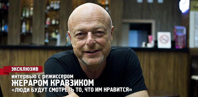 читать дальше Интервью с режиссером Жераром Кравзиком: «Люди будут смотреть то, что им нравится»