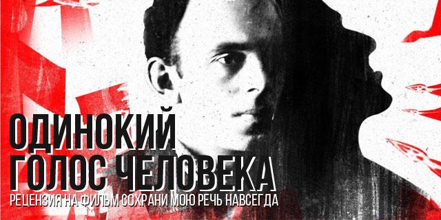 читать дальше Рецензия на фильм Романа Либерова «Сохрани мою речь навсегда»
