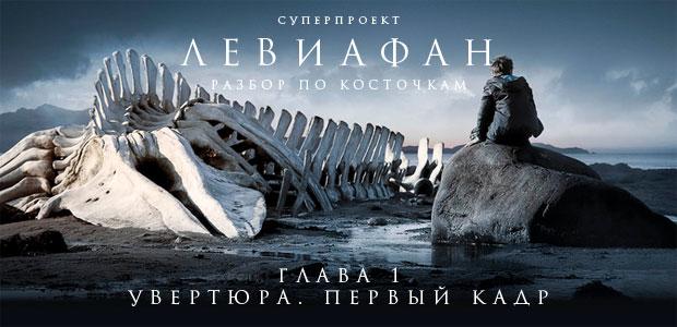 читать дальше «Левиафан». Разбор по косточкам. Глава 1: Увертюра, первый кадр