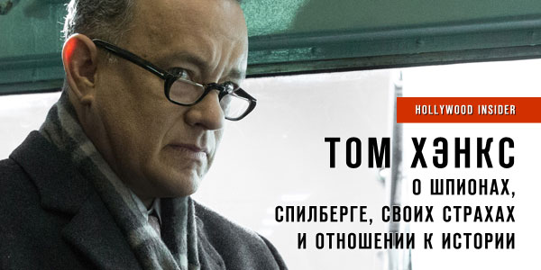 Том Хэнкс о шпионах, Спилберге, своих страхах и отношении к истории