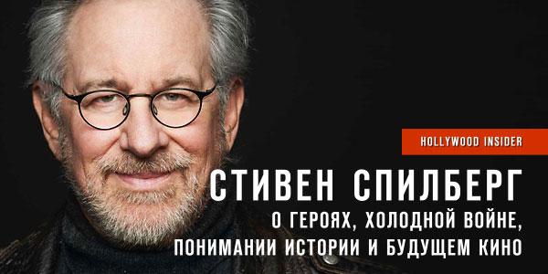 читать дальше Стивен Спилберг о героях, «холодной войне» и будущем кино