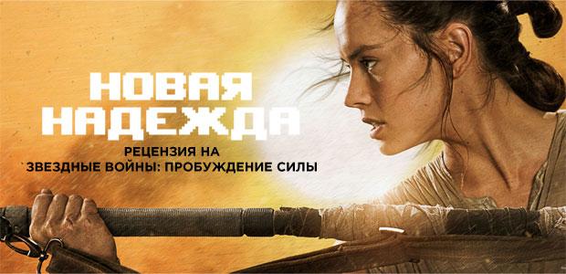 читать дальше Рецензия на фильм «Звездные войны: Пробуждение Силы»