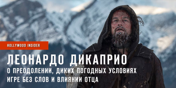 Интервью с Леонардо ДиКаприо о картине «Выживший»