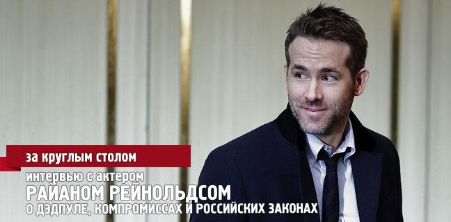 читать дальше Интервью с Райаном Рейнольдсом о фильме «Дэдпул»