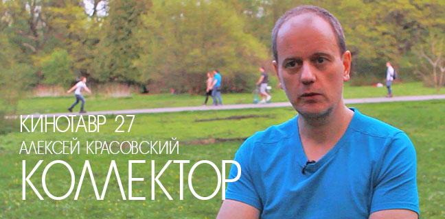 читать дальше Кинотавр 27 | Алексей Красовский о фильме «Коллектор»