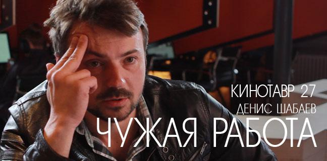 читать дальше Кинотавр 27 | Денис Шабаев о фильме «Чужая работа»