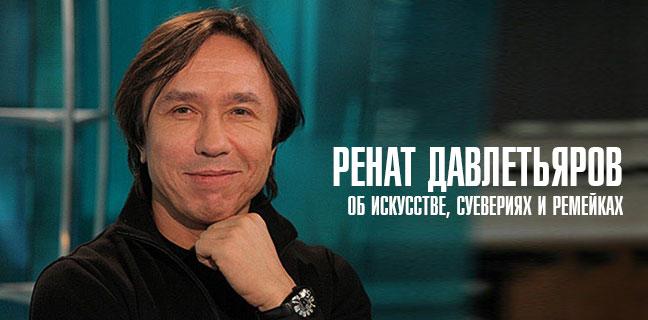 Ренат Давлетьяров об искусстве, суевериях и ремейках