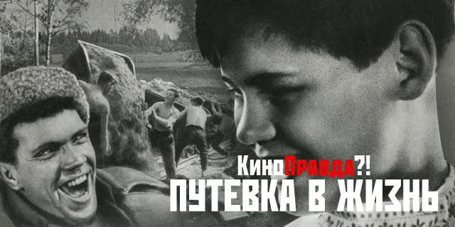 Киноправда?! | О фильме «Путевка в жизнь»