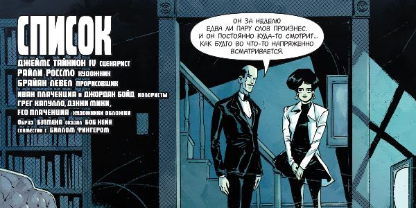 Бумажные комиксы. «Бэтмен: Список» Джеймса Тайниона IV