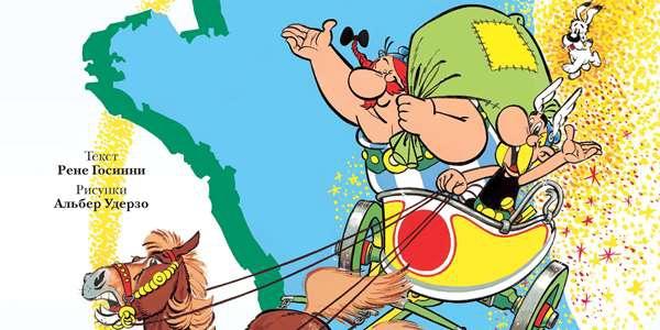 читать дальше Бумажные комиксы. «Астерикс: Большая петля» Рене Госинни и Альбера Удерзо