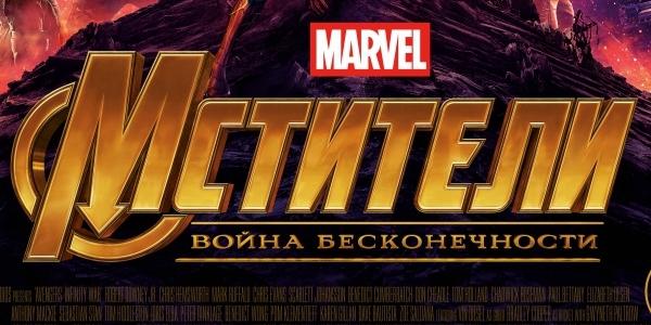 «Мстители»: