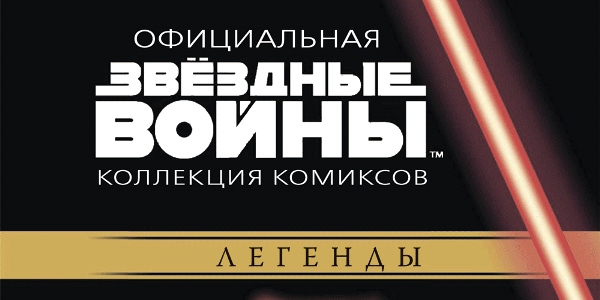 Бумажные комиксы. «Звёздные войны. Официальная коллекция комиксов. Выпуск №1»