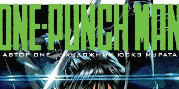 читать дальше Бумажные комиксы. «One-Punch Man»: «02. Слухи & Гигантский метеорит»