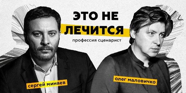 читать дальше Мастер-класс сценариста Олега Маловичко: «Садишься и пишешь!»