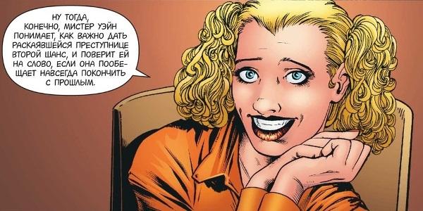 читать дальше Бумажные комиксы. «Бэтмен» Пола Дини: «Такая типа семья»