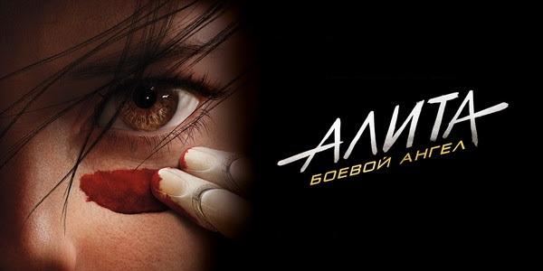 Специальный показ материалов к фильму «Алита: Боевой Ангел»