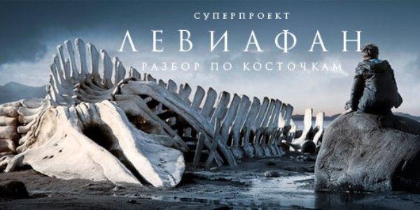 Звягинцеву - 55, «Левиафану» - 5