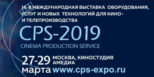 читать дальше «CPS-2019»: расписание лекций, встреч и мастер-классов