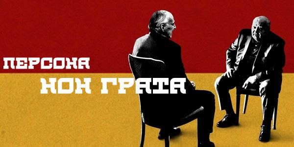 читать дальше Рецензия на документальный фильм «Встреча с Горбачёвым»