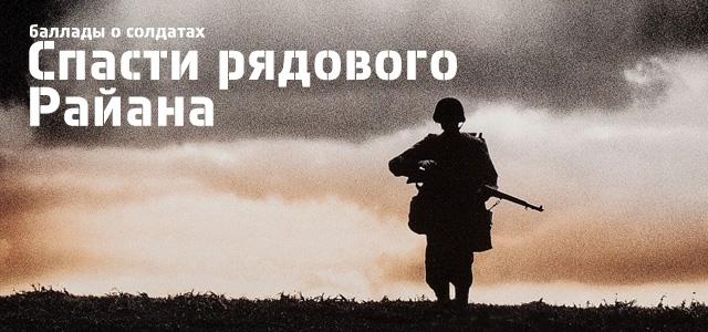 Баллады о солдатах. Вернуть матери последнего сына…