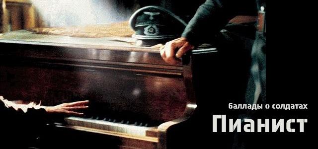читать дальше Баллады о солдатах. Музыка Варшавы