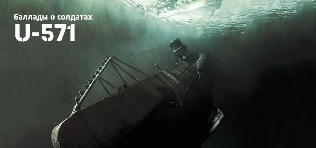 читать дальше Баллады о солдатах. Подводная лодка