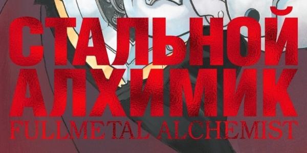 Бумажные комиксы. «Стальной Алхимик» Хирому Аракавы: 01